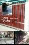 ประตูสแตนเลสลายไม้